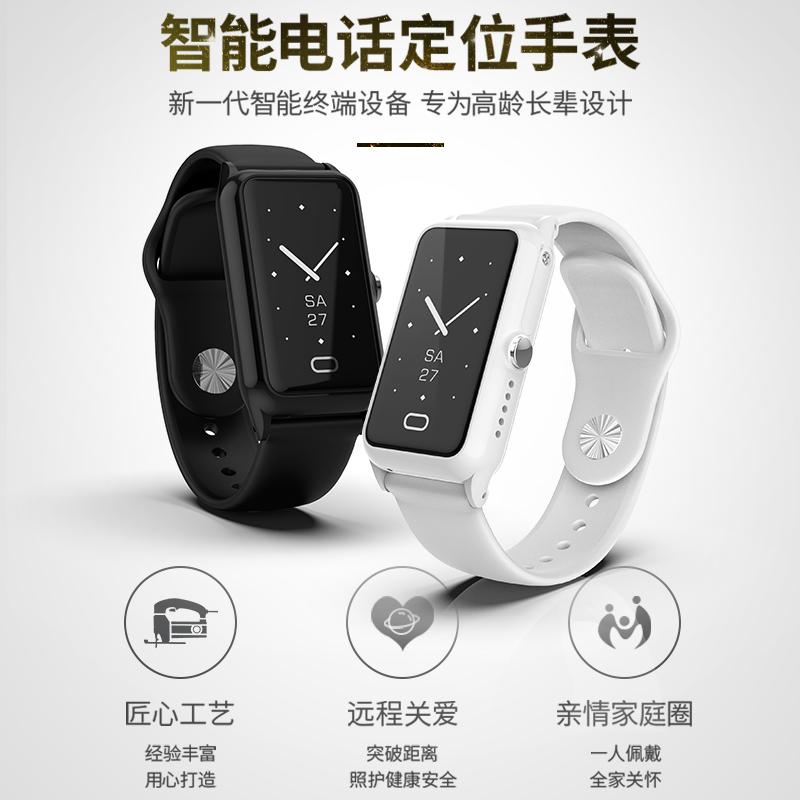 GPS 智能腕表 学生定位手环防走丢失插卡电话手表儿童小孩男女老人