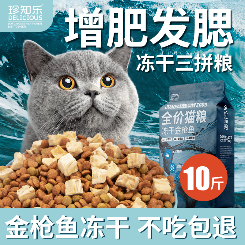 冻干猫粮10斤装成猫幼猫20增肥发腮营养5kg大包天然通用型全阶段635684895774 - 0元包邮免费试用大额优惠券