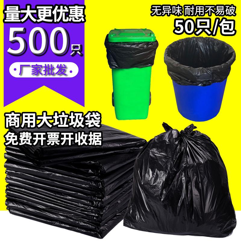 大垃圾袋大号商用餐饮酒店物业环卫黑色加厚超大塑料袋厂家批发