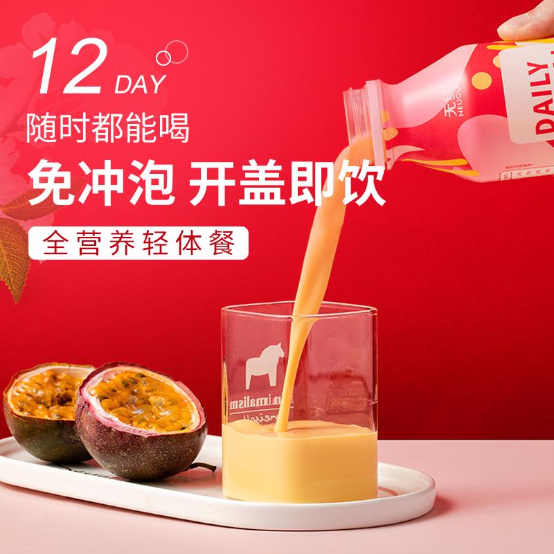 无纯NEUCUR液态营养饱腹早晚代餐0添加蔗糖粉奶昔6天轻体12天塑形