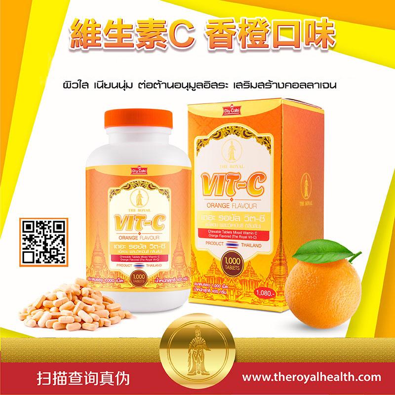 泰国Theroyal皇家VC原装进口1000粒维生素口含片咀嚼糖果方盒装