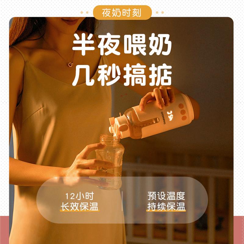 大宇无线便携式调奶器保恒温热水壶婴儿温奶泡奶外带出门冲奶神器