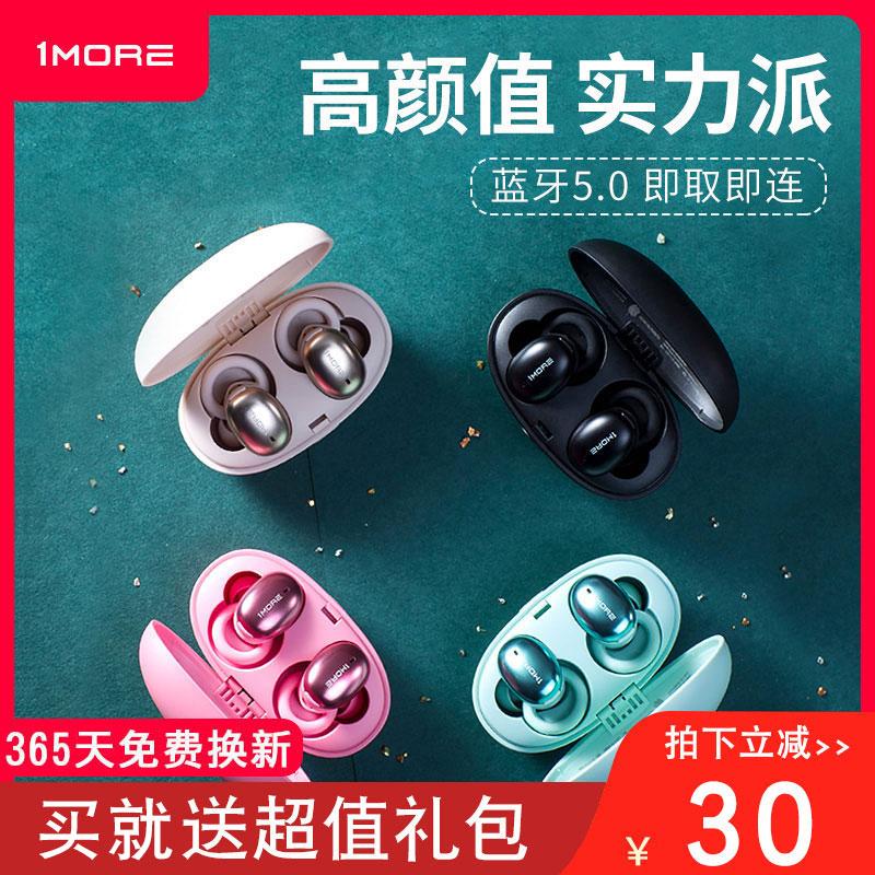 1MORE/萬魔藍牙耳機真無線5.0單雙入耳式蘋果運動華為小米iPhone手機通用男女生款可愛超長待機隱形E1026BT-I