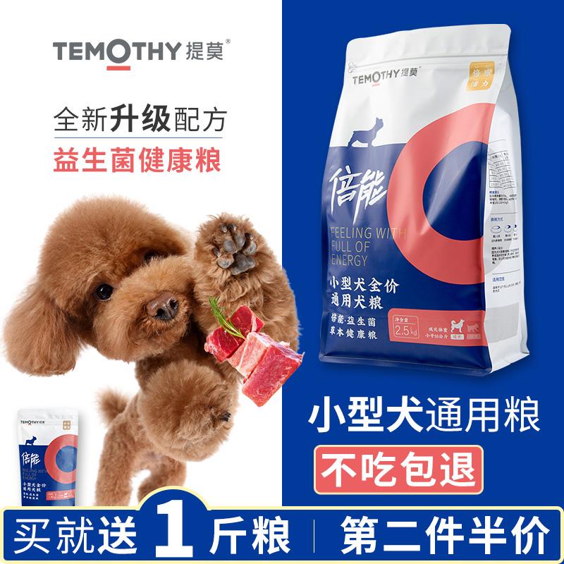 提莫倍能狗粮5斤泰迪比熊博美柯基柴犬小型犬成犬通用美毛去泪痕优惠券