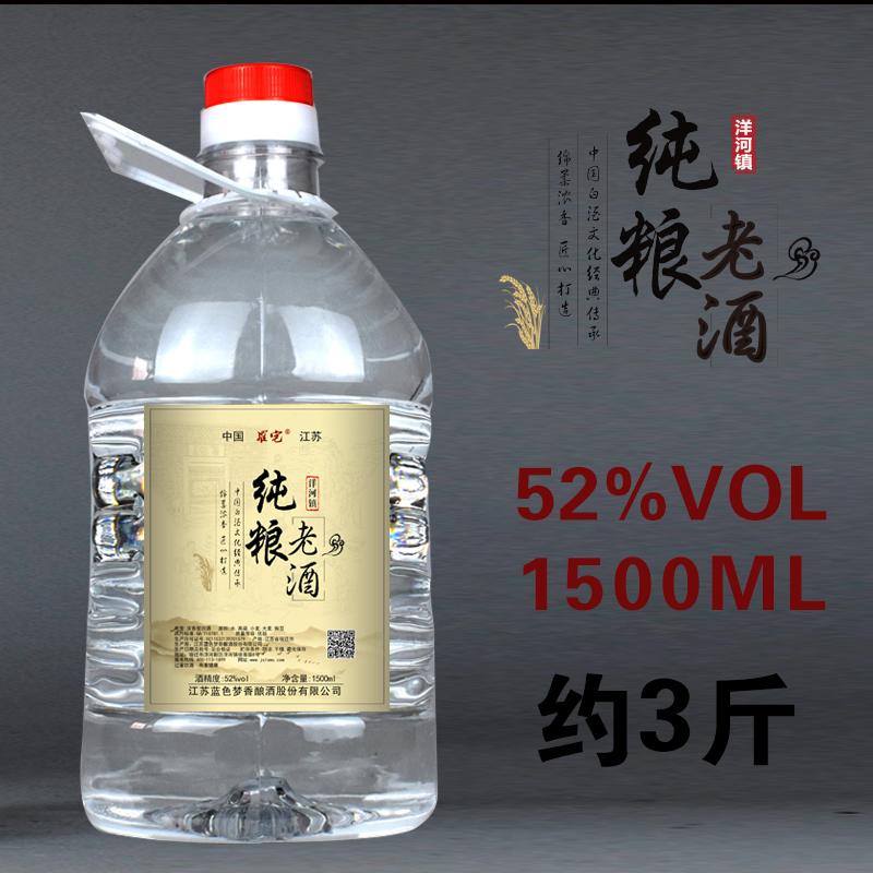 10 斤桶装纯粮食酒自酿高度散装泡要专用高粱封坛白酒 原浆老酒 度 52