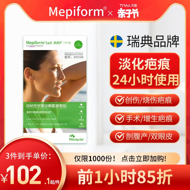 美皮护Mepiform祛疤贴增生疤痕贴双眼皮疤修复去疤膏痘印硅酮凝胶