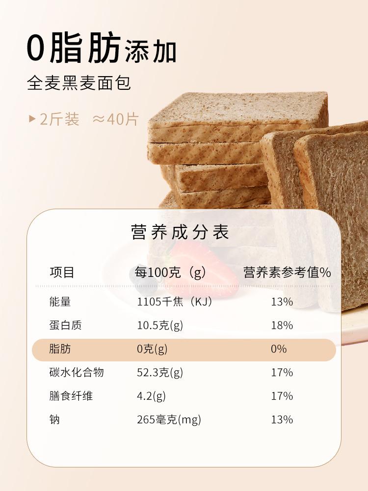 全麦面包黑麦 无糖精粗粮早餐减0低脱脂肪热量吐司片代餐饱腹食品 No.2