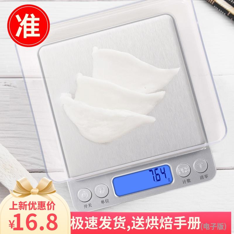 高精度家用廚房秤烘焙電子秤克稱數度0.1g食物小型天平充電計量稱