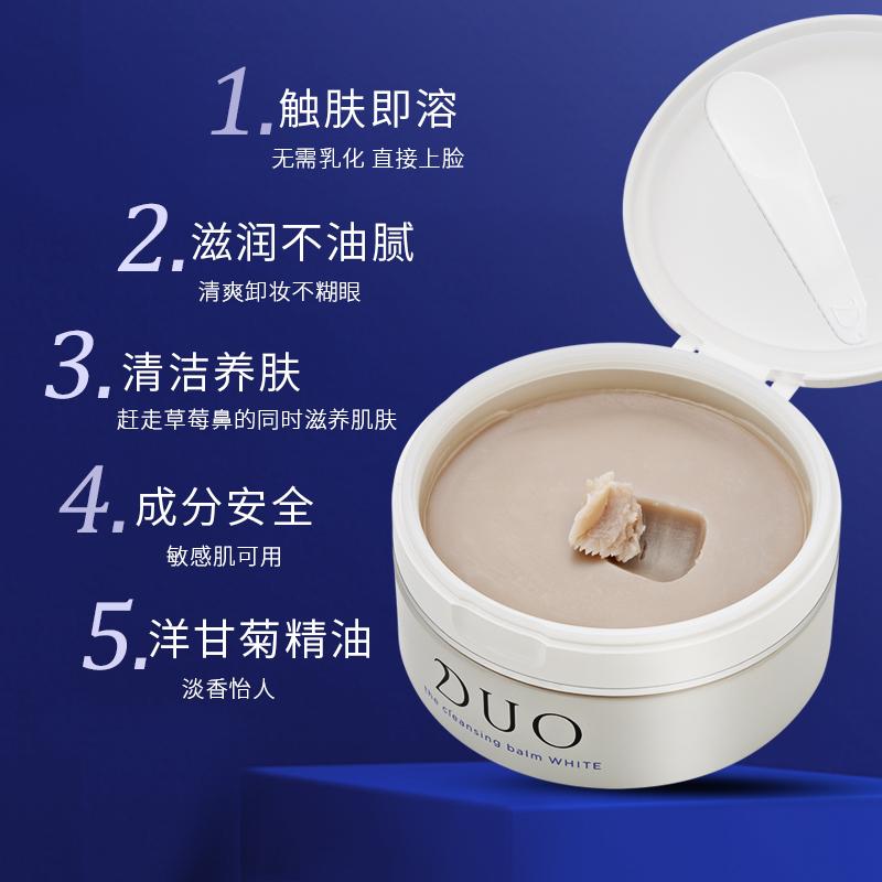 日本进口 温和卸妆 滋养肌肤 提亮肤色 透亮款 卸妆洁面膏 DUO