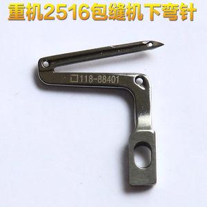 工业缝纫机配件重机JUKI锁边机拷边机包缝机上下弯针11888401勾针