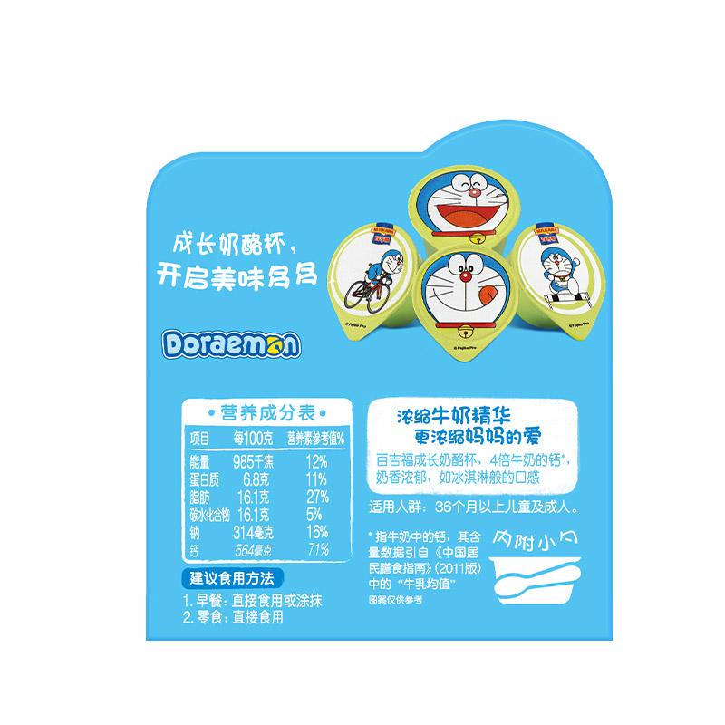 儿童高钙牛奶杯芝士小零食 杯 32 共 盒 8 100 百吉福儿童成长奶酪