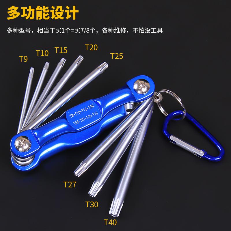 武函折叠式内六角扳手套装便携式梅花螺丝刃公英制多用内六方扳手