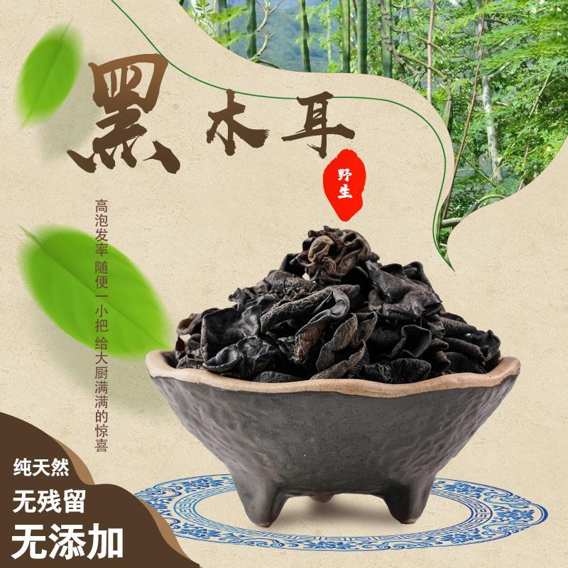汁灵果 新货 东北特产 黑木耳500g*2
