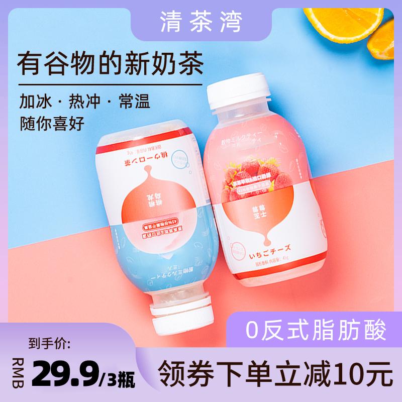 3瓶清茶湾白桃乌龙谷物港式奶茶