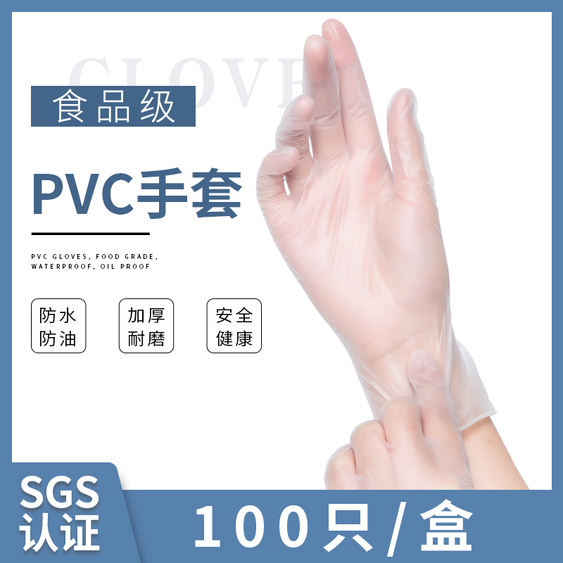 一次性手套加厚乳胶食品级pvc餐饮100只厨房塑料透明无粉耐用丁晴