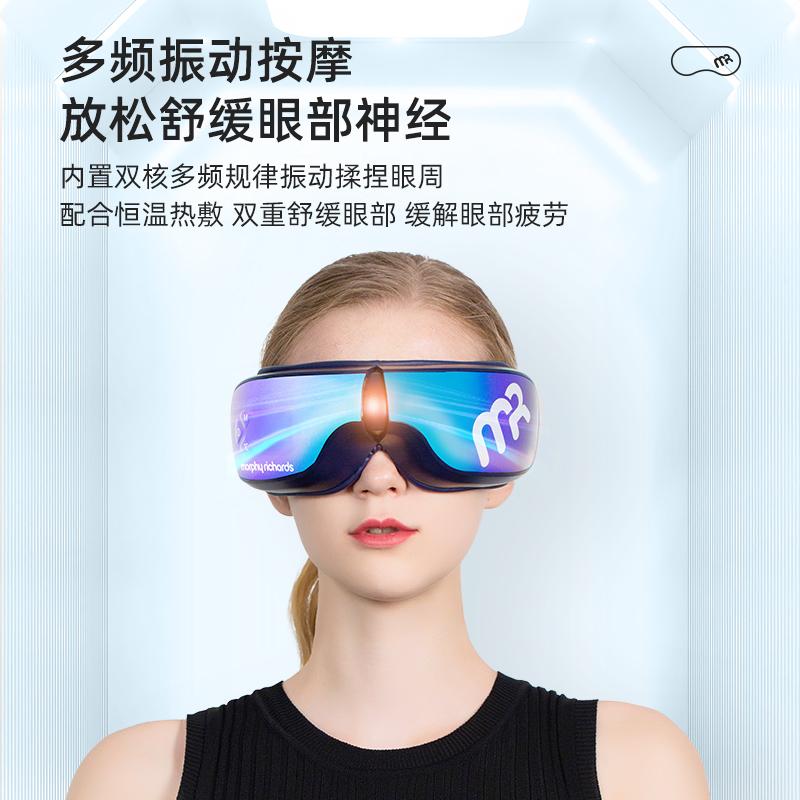 摩飞眼部按摩仪护眼仪智能热敷蓝牙眼罩缓解眼睛黑眼圈疲劳眼保仪