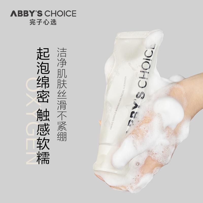 完子心选温润氧气洁面乳洗面奶温和洁净易冲洗不紧绷敏感肌适用