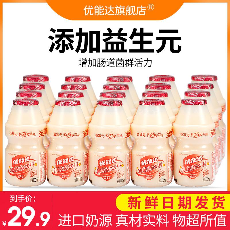 优能达乳酸菌100ml*20瓶儿童早餐酸奶益生菌牛奶整箱饮品