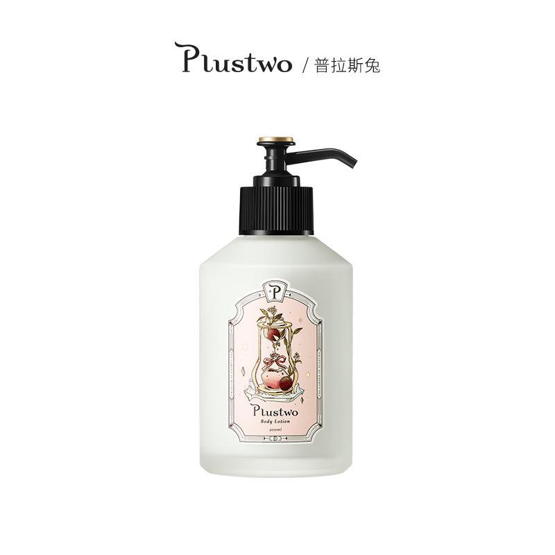 Plustwo 普拉斯兔身体乳烟酰胺香味持久女夏全身保湿滋润清爽补水