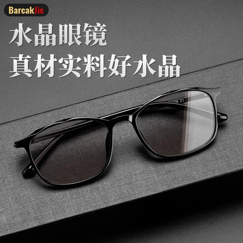 水晶眼镜男士水晶石头眼镜商务茶色石头镜潮流时尚东海太