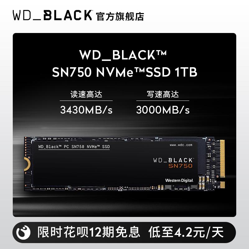 M.2 黑盘 NVMe 笔记本 BLACK 台式机 SSD 固态硬盘 1TB SN750 西部数据 WD