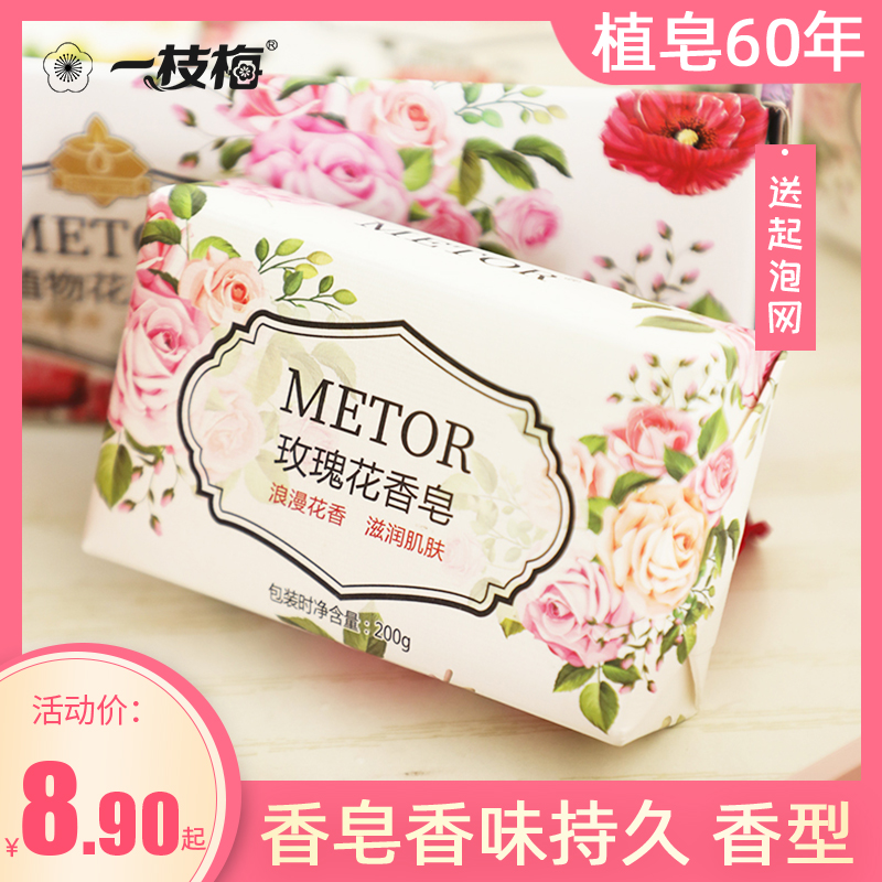 香皂什么牌子最好最香、一枝梅玫瑰花香皂香味持久
