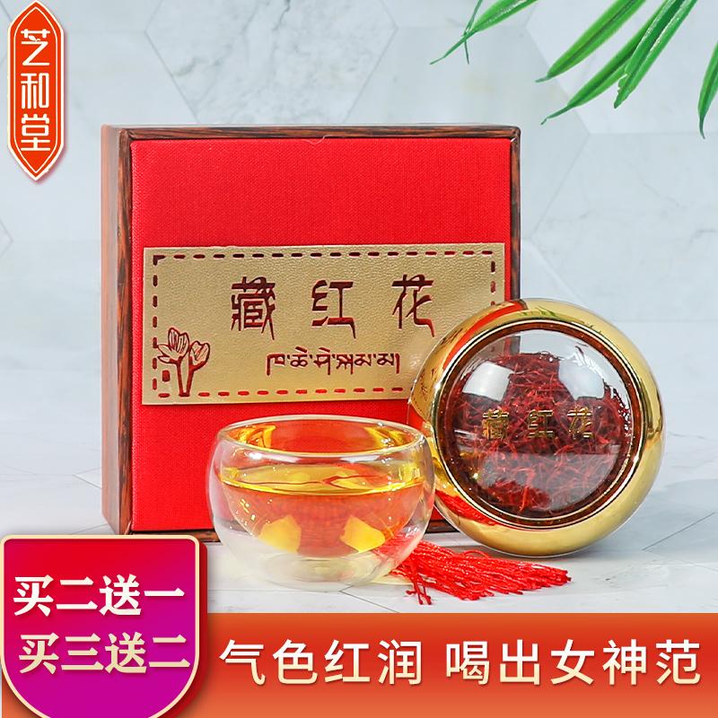 藏红花正品特级西藏红花泡水喝番红花礼盒装非水果茶花草代用茶