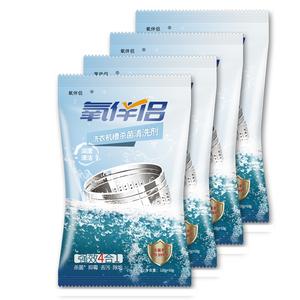 【氧伴侣】洗衣机槽杀菌清洗剂138g*4袋