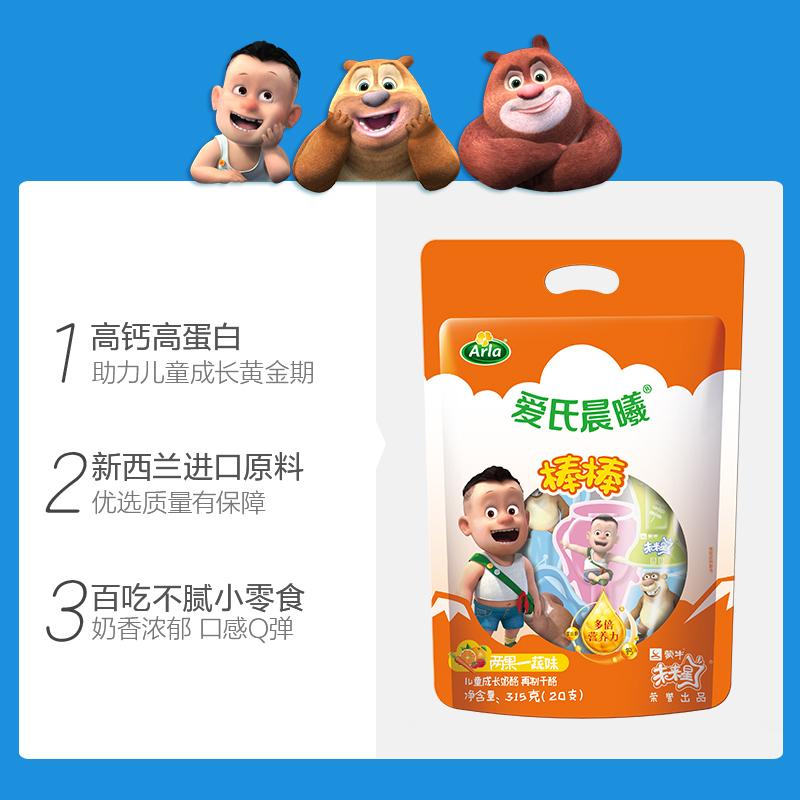 袋 3 320g 蒙牛爱氏晨曦儿童成长奶酪棒高钙零食原味 朗朗吉娜