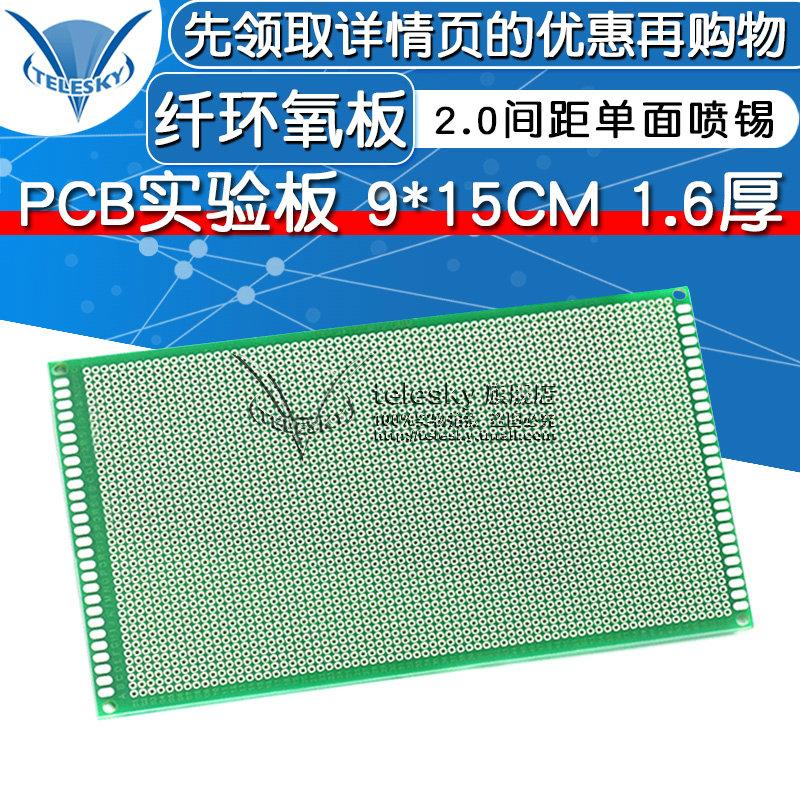 9*15CM1.6厚2.0间距单面喷锡板PCB 电路板 洞洞板 线路板实验板