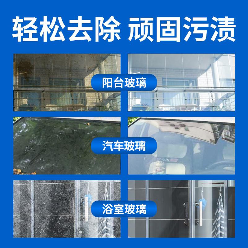 玻璃水窗户清洁剂家用强力去污浴室清除水垢渍专用擦窗擦镜子神器