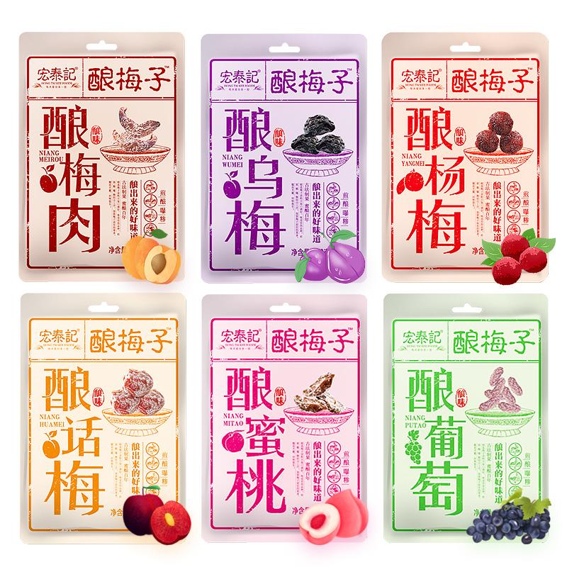 梅子蜜饯果脯组合 6袋 9.9元包邮(第二件7.9元)
