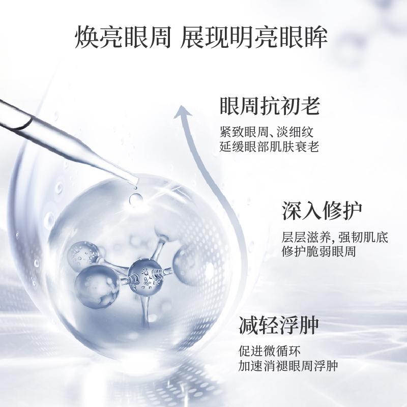 国药美益天颜多肽眼霜 抗皱去淡化黑眼圈细纹眼袋脂肪粒补水保湿