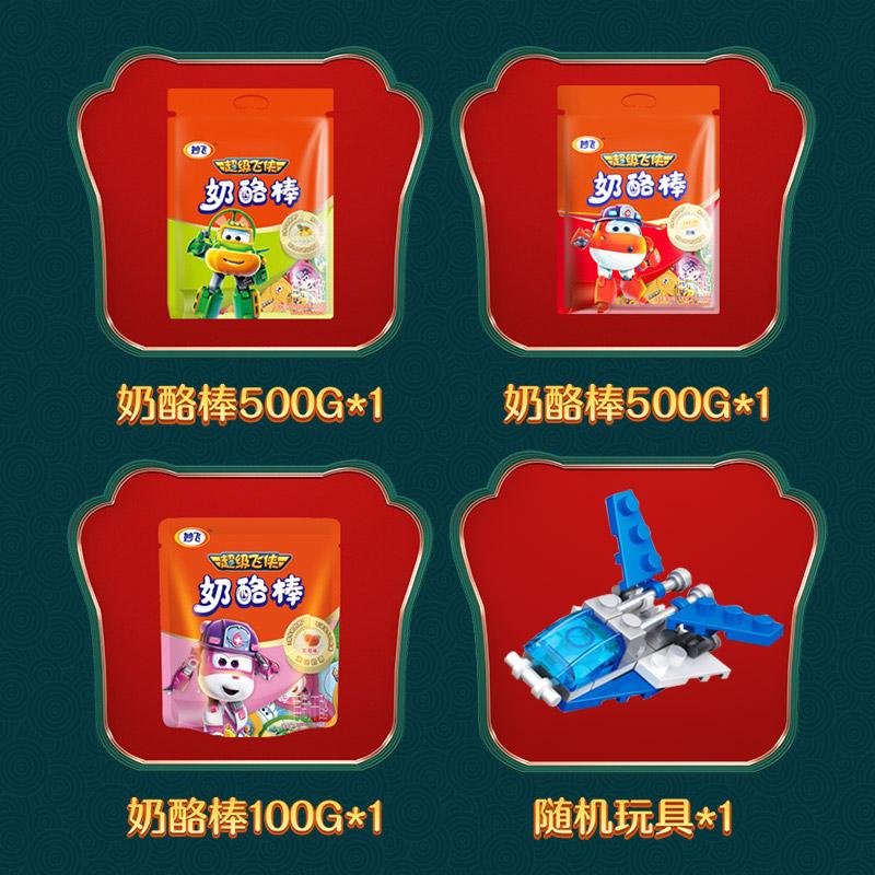 只 55 1100g 妙飞超级飞侠奶酪棒棒休闲零食套装春节礼盒大礼包