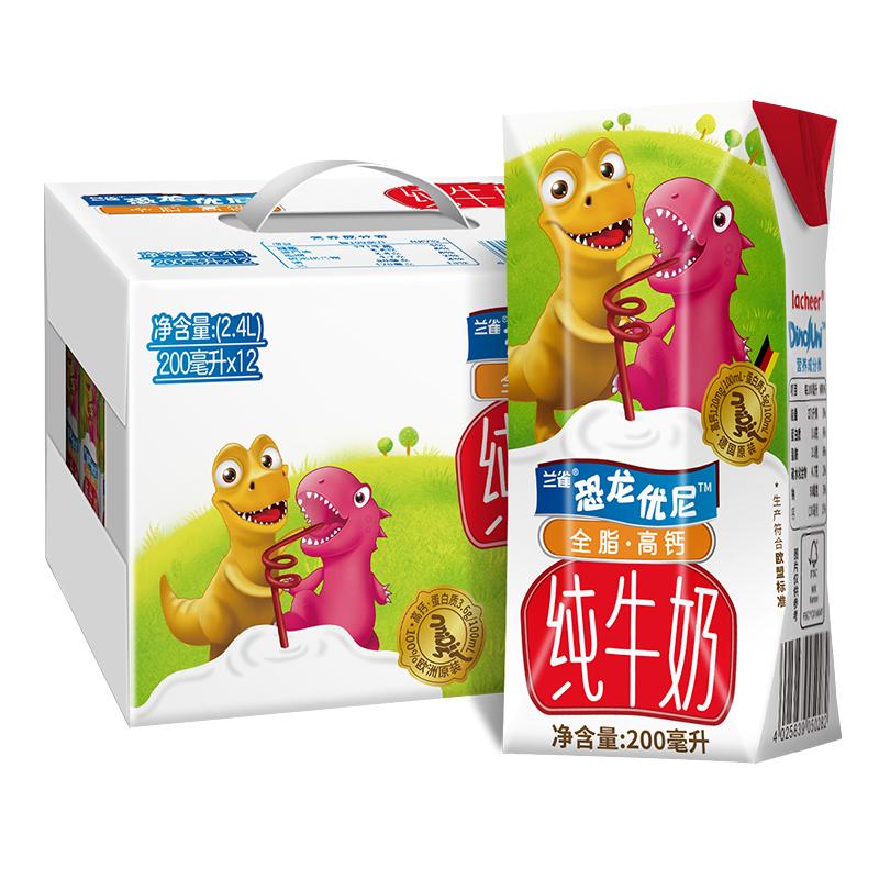 兰雀德国进口恐龙优尼礼盒装200ml*12盒高钙全脂儿童早餐纯牛奶