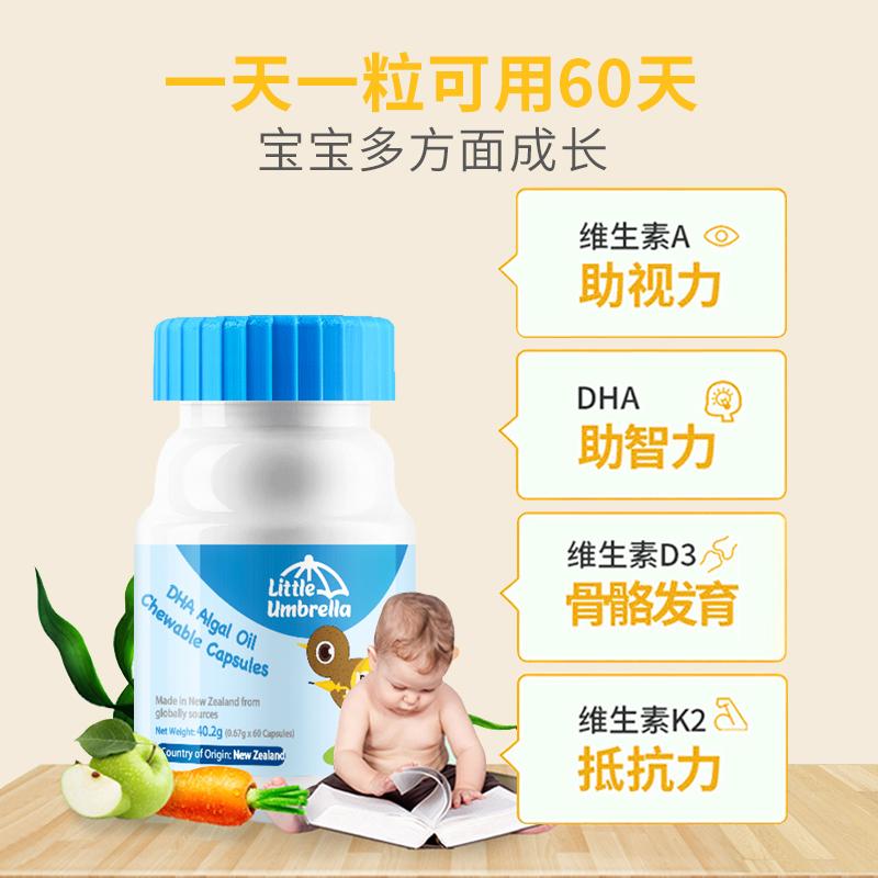 海藻油凝胶糖果进口辅食宝宝专用补脑
