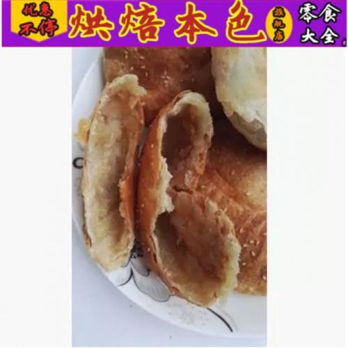正宗衡阳烧饼 湖南衡阳五分pk拾特产小吃 衡阳衡南烧饼 传统美食 每份10个