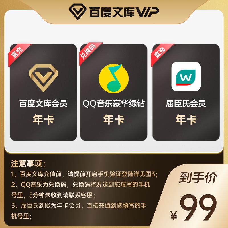 新低!QQ音乐豪华绿钻+百度文库+屈臣氏 会员年卡 券后99元包邮(之前双会员129元)