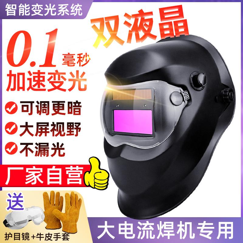 頭戴式電焊防護罩焊工面罩專業品防烤臉防打眼氬弧二保焊臉部頭盔