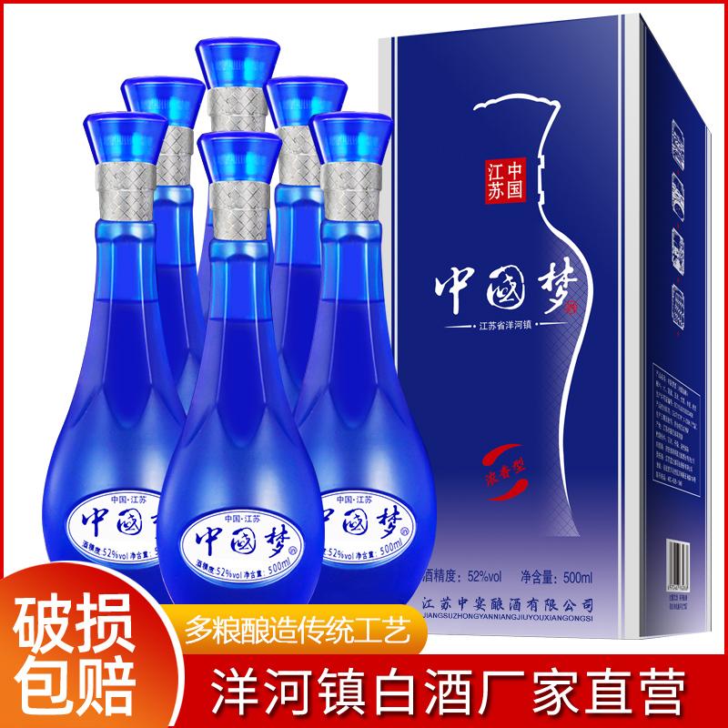 【春节送礼】中国梦 W  52度白酒500ml*6瓶装浓香型整箱礼盒纯粮 【在售价】399.00 元 【券后价】89.00元 ----------------- 【立即领券】点击链接即可领券购买:ht