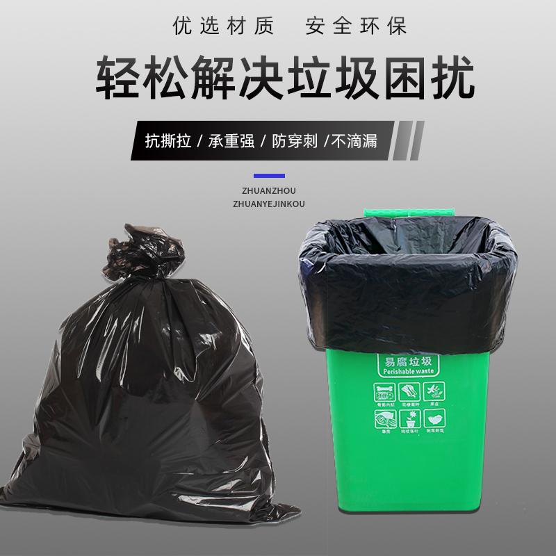 大垃圾袋大号加厚黑色商用环卫特大80超大60中号