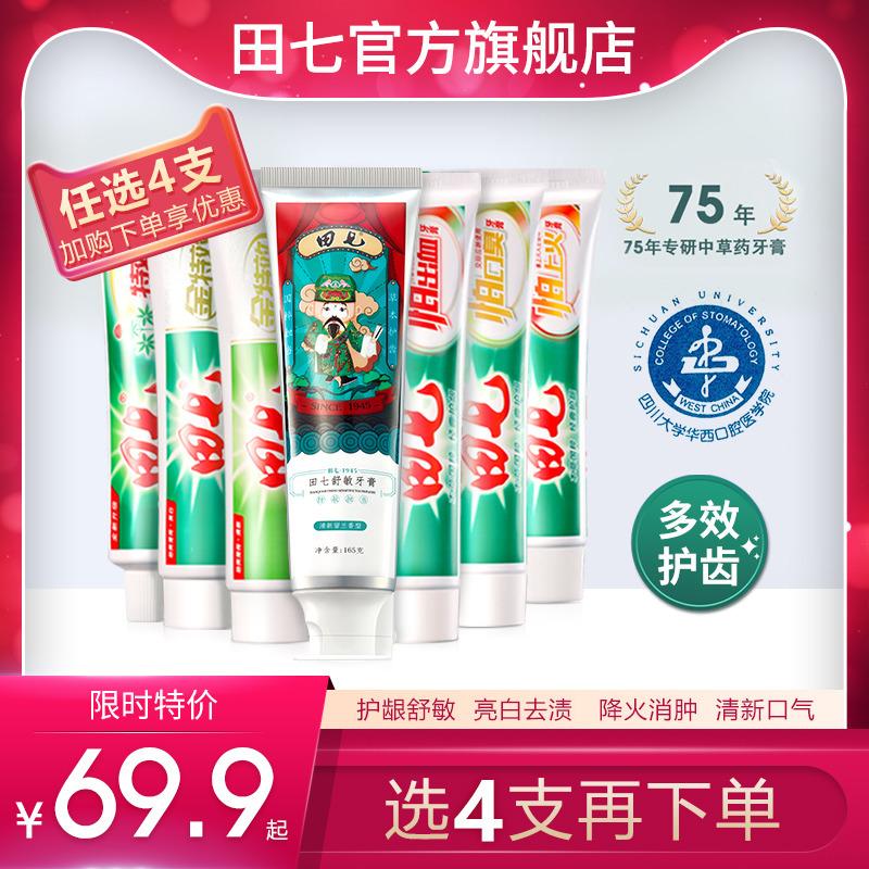 田七中草药牙膏多少钱一盒,怎么样,成分,牙膏口感较细腻,有满满的薄荷味道