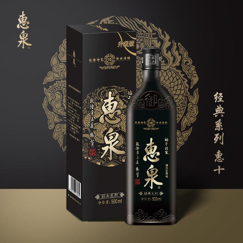 500ml 6 惠泉经典系列十清爽型半干黄酒