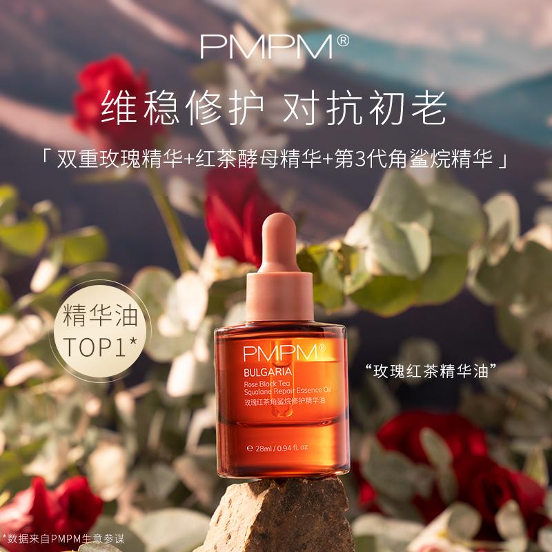 PMPM玫瑰红茶精华油