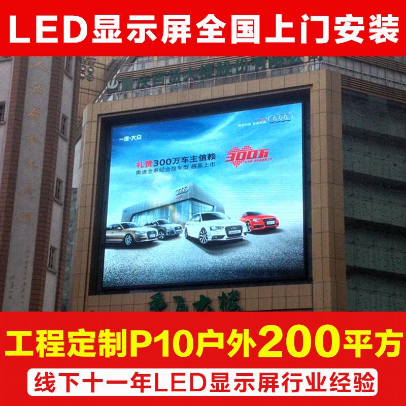 LED全彩屏P10P8P6P5P4P3P3.91室内显示屏电子屏幕户外广告屏租赁