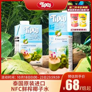 nfc果汁泰宝泰国原装进口0脂肪饮料椰子水椰子汁孕妇