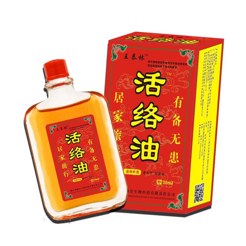 王泰林正品活络油舒筋活络跌打损伤止痛腰肌劳损风湿关节活血