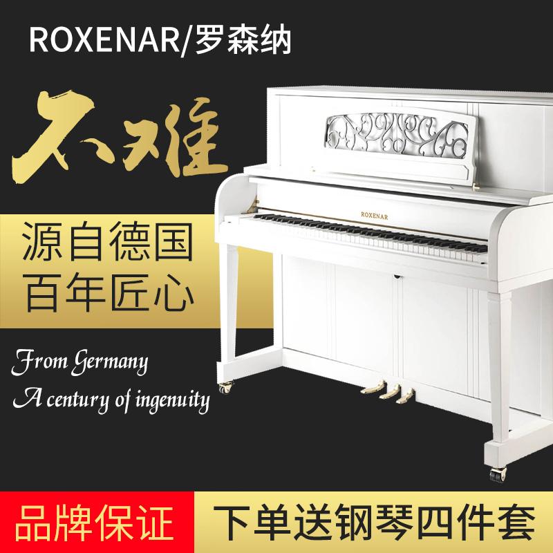 罗森纳钢琴纯白色调立式钢琴时尚轻奢初学者专业演奏钢琴家用钢琴