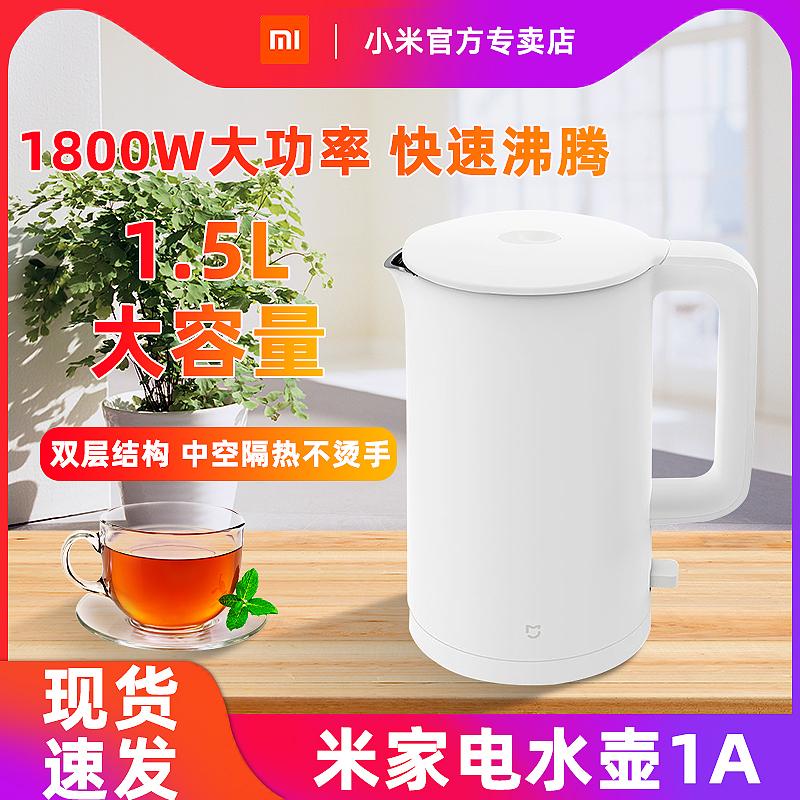 小米 米家电水壶1A家用不锈钢电热烧水壶智能自动断电动开热水壶