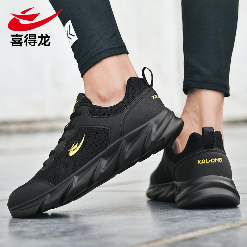 喜得龙男鞋夏季透气网面运动休闲鞋
